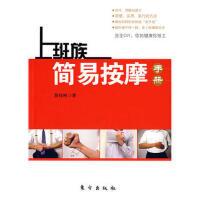 【二手书8成新】上班族简易按摩手册 黄桂彬 东方出版社