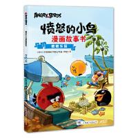 愤怒的小鸟漫画故事书:猪猪乐园,罗威欧娱乐有限公司,湖南少年儿童出版社,9787【正版图书 品质保证】
