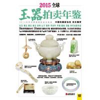 2015全球玉器拍卖年鉴(仅适用PC阅读)