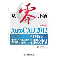 从零开始――AutoCAD2012中文版机械设计基础培训教程