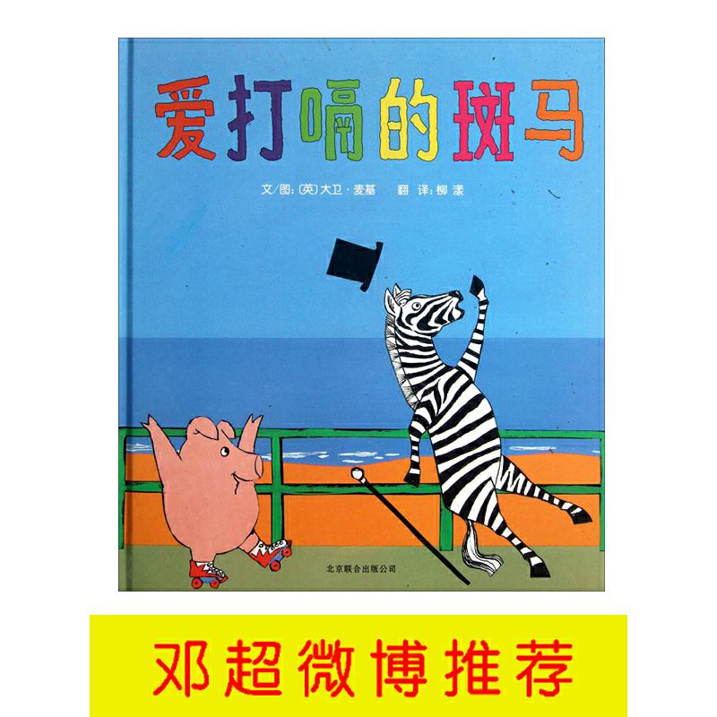 爱打嗝的斑马(精装)★超级奶爸邓超微博推荐的绘本:《我不敢说我怕被骂》《爱打嗝的斑马》《我喜欢自己》《是谁嗯嗯在我的头上》:严肃庄重的斑马不停地打嗝,一路上遇到好几个动物朋友,他们都热心建议各种有趣又不太庄重的治疗方法!