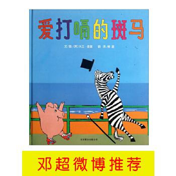 爱打嗝的斑马(精装)邓超微博推荐的绘本:《我不敢说我怕被骂》《爱打嗝的斑马》《我喜欢自己》《是谁嗯嗯在我的头上》:一只严肃又庄重的斑马不停地打嗝,一路上遇到了好几个动物朋友,他们都热心地建议各种有趣又不太庄重的治疗方法!