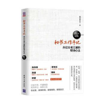 秘书工作手记1(pdf+txt+epub+azw3+mobi电子书在线阅读下载)