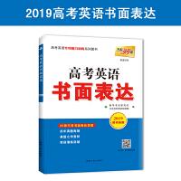 天利38套 高考英语书面表达 2019高考必备