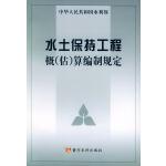 水土保持工程概(估)算编制规定――中华人民共和国水利部