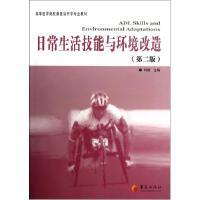 日常生活技能与环境改造(第2版高等医学院校康复治疗学专业教材) 刘璇 正版书籍