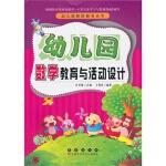 【R4】幼儿园数学教育与活动设计 王银玲著 长春出版社 9787544530194