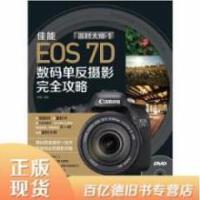 【二手旧书9成新】器材大师1 佳能EOS 7D数码单反摄影攻略黑瞳中国青