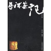 【新书店正版】普洱茶记(修订版) 雷平阳 云南美术出版社 9787806953174
