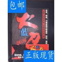 [二手旧书9成新]火蓝刀锋 /冯骥 著 解放军文艺出版社