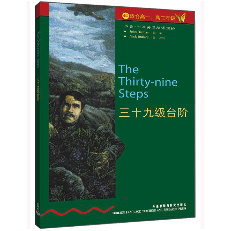书虫·牛津英汉双语读物:三十九级台阶(4级上 适合高一、高二年级)