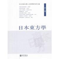 日本东方学 (第二辑)