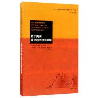 拉丁美洲独立后的经济发展(拉丁美洲和加勒比研究智库丛书)