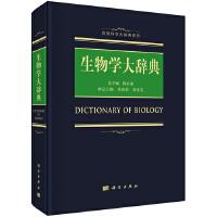 生物学大辞典
