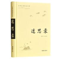 古典名著普及文库:近思录
