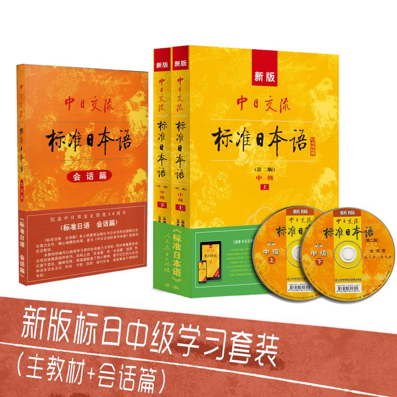 新版中日交流标准日本语 中级(第二版)标日日语学习套装(主教材+会话篇)