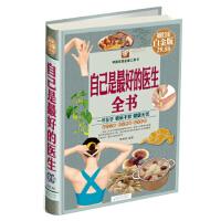 【R6】中国家庭必备工具书:自己是好的医生全书(超值全彩 白金版) 慈艳丽 新疆科学技术出版社 97875466213