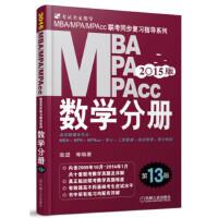 【正版二手书9成新左右】2015MBA MPA MPAcc联考 数学分册(第13版 袁进 等 机械工业出版社
