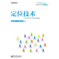 【正版二手书9成新左右】定位技术 杨恒 电子工业出版社