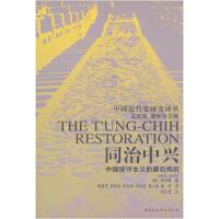 同治中兴:中国保守主义的最后抵抗(1862-1874) [美] 芮玛丽,房德邻 等 中国社会科学出版社