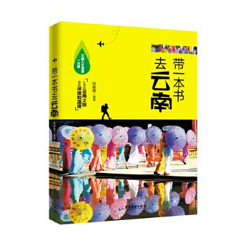 带一本书去云南 云南人文地理一本通,让你的云南之旅更有深度和温度!
