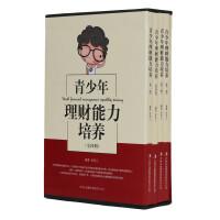 【现货】  青少年理财能力培养 (插盒套装全四册) 徐宪江 9787553412702