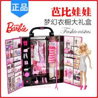 barbie芭比娃娃玩具礼盒大套装梦幻衣橱女孩过家家x4833洋娃娃