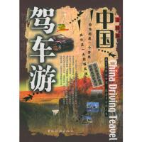 【二手书8成新】驾车游中国-- 攻略篇 赵希俊著 中国旅游出版社