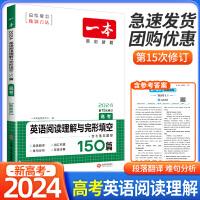 2020版 一本第11版 英语阅读理解与完形填空150篇高考 高中专项分层优秀真题强化训练高考同步练