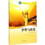 【新书店正版】形势与政策(高,十二五) 范小强,王红英 中国林业出版社