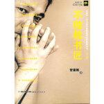 不做教书匠[修订版]-全国第一本为青年教师量身定作的励志书(新教育文库)