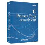 C Primer Plus(第五版)中文版(经久不衰的经典教程,C语言入门的不二之选)