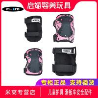 【新品上市】micro迈古米高儿童护具 滑板车安全配件护膝护肘加厚