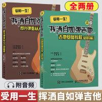 正版 挥洒自如弹吉他吉他基础教程+即兴弹奏从入门到精通(2册全)主音C的上行下行 小七和弦上的其他琶音 艺术理论 方法