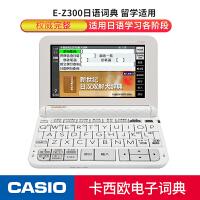 卡西欧(CASIO)E-Z300WE电子辞典 雪瓷白 日英汉机型 日语学习