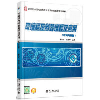 可编程控制器编程及应用(欧姆龙机型) 姜凤武,徐珍珍 北京大学出版社 9787301262153 新华书店 正版保障