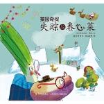 失踪的卷心菜,(法)梅米 著作 刘伊雯 译者,四川少年儿童出版社,9787536562301