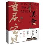 重庆宝贝 美食,罗磊,华勇 著,重庆大学出版社,9787568916967