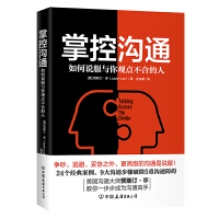 掌控沟通:如何说服与你观点不合的人(美国沟通大师贾斯汀・李代表作)