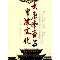 大唐帝王与皇凌文化