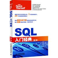 SQL入门经典(第5版)(sql语言教程大全,sql+server案例讲解精粹,不可错过的入门宝典!)