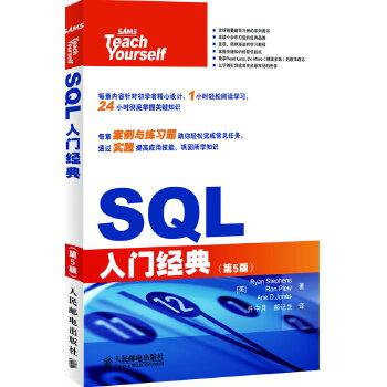SQL入门经典(pdf+txt+epub+azw3+mobi电子书在线阅读下载)
