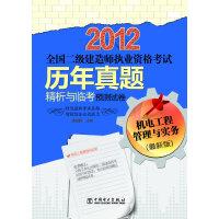 2012全国二级建造师执业资格考试历年真题精析与临考预测试卷 机电工程管理与实务