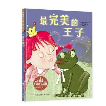 花婆婆·方素珍 翻译绘本馆:最完美的王子