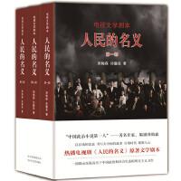 人民的名义:电视文学剧本:全3册