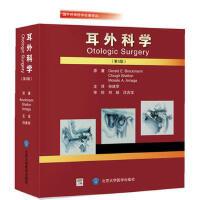【正版二手书9成新左右】耳外科学(第3版 (美)布莱克曼 北京大学医学出版社有限公司