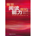 德语阅读能力测试,黎东方,陈飞飞,Jana Zimmer,Jorg Zimmer,外语教学与研究出版社,9787560
