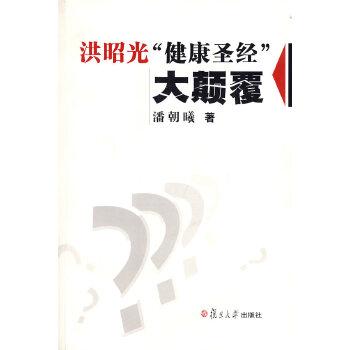 """洪昭光""""健康圣经""""大颠覆(pdf+txt+epub+azw3+mobi电子书在线阅读下载)"""