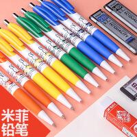 10支装晨光自动铅笔米菲0.5小学生可爱儿童活动铅笔女0.7自动笔男学生用2比铅笔不断芯hb2b无印简约