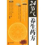 24节气养生药方 中国台湾养生文化研究中心 江苏文艺出版社 9787539936338